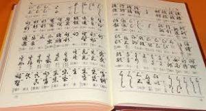 kanji_book